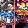 023 バリクズ漫遊記#23【マリブ鈴木 × 翔 × 鬼Dイッチー× ショウタク】~押忍!番長3/HEY!鏡~