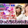 010-1 恐怖の設定まる見え実戦 河原みさお!!#10前編