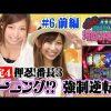 006-1 恐怖の設定まる見え実戦 河原みさお!!#6前編
