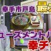 149 パチンコ店買い取ってみた 第149回年末年始は幸手市戸島最大級アミューズメントパーク幸チャレで決まり!