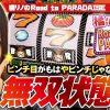 004 橘リノのRoad to PARADISE # 4[リノ][沖ドキ!][押忍!番長3]