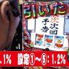 015-1 BATCH NOTE2 Vol.15~バッチ~ スロット前編《HEY !鏡》