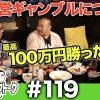 119 アロマティックトークinぱちタウン #119【木村魚拓x沖ヒカルxグレート巨砲】