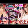 009-1 恐怖の設定まる見え実戦 河原みさお!!#9前編