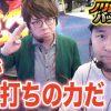 012 ノリ打ちバッチこい!!GOLD#12【 ジロウ× 松本バッチ × 鬼Dイッチー】