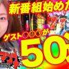 001 ヒラヤマンズ#1【CRぱちんこ仮面ライダー フルスロットル 闇のバトルver.】