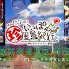 004 日本珍風景紀行 #04「たまには二人並んで十字架ってみた!! 後編」
