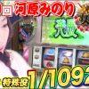 020 女王道 20回 〜河原みのり〜【SLOT魔法少女まどか☆マギカ】