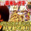 023 女王道 23回 〜森本レオ子〜【ぱちんこCR真・北斗無双】