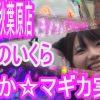 093 #93☆アイランド秋葉原 うみのいくら まどか☆マギカで…!?