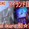 089 #89☆うみのいくら アイランド日光店実戦☆