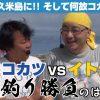004 RITOスロ!!  久米島編(前半)「コカツ登場で釣り対決のはずが…!?」