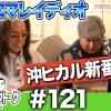 121 アロマティックトークinぱちタウン #121【木村魚拓x沖ヒカルxグレート巨砲】