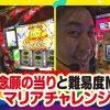005 まりマリ 第5話(1/2)【HEY!鏡】《まりも》《五十嵐マリア》