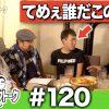 120 アロマティックトークinぱちタウン #120【木村魚拓x沖ヒカルxグレート巨砲】