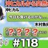 118 アロマティックトークinぱちタウン #118【木村魚拓x沖ヒカルxグレート巨砲】