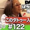 122 アロマティックトークinぱちタウン #122【木村魚拓x沖ヒカルxグレート巨砲】