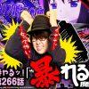 266 寺井一択の寺やるッ!第266話【アネックススロットステージ】