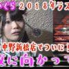 102 #102☆後編 うみのいくら【万枚に向かって☆】EIKO中野新橋店実戦