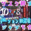 101 #101☆うみのいくらバジリスク絆実戦【マイジャグも全6!?】BBステーション田沼店