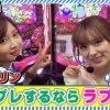 019 踊る!海ポコリン#19(Pスーパー海物語IN沖縄2)ポコ美&フェアリン