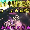 102 #102☆うみのいくら【2周年目前生誕の地実戦】EIKO中野新橋店