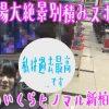 104 #104☆うみのいくら【超穴場大絶景ドル箱スポット】ヒノマル新柏店実戦