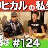 124 アロマティックトークinぱちタウン #124【木村魚拓x沖ヒカルxグレート巨砲】