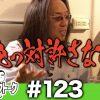 123 アロマティックトークinぱちタウン #123【木村魚拓x沖ヒカルxグレート巨砲】