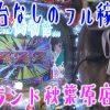 100 #100☆アイランド秋葉原店【空き台なしのフル稼働】うみのいくら実戦