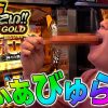 013 ノリ打ちバッチこい!!GOLD#13【 チャーミー中元× 松本バッチ × 鬼Dイッチー】
