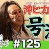 125 アロマティックトークinぱちタウン #125【木村魚拓x沖ヒカルxグレート巨砲】