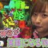 062 神ぱち #62《神谷玲子》【偽物語・天下一閃】