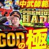002 ヒラヤマンズ#2【アナザーゴッドハーデス-奪われたZEUSver.-】