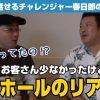 RITOスロ!!  久米島編(後半)「チャレンジャー春日部の林元店長にインタビュー」