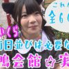 099 #99☆うみのいくら【もう前日並びは必要ない☆】巣鴨会館実戦