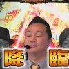 056 ユニバTV3 #56