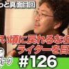 126 アロマティックトークinぱちタウン #126【木村魚拓x沖ヒカルxグレート巨砲】