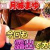 027 女王道 27回 〜月城まゆ〜【バジリスク~甲賀忍法帖~絆/ゴーゴージャグラー】