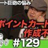 129 アロマティックトークinぱちタウン #129【木村魚拓x沖ヒカルxグレート巨砲】