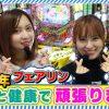 021 踊る!海ポコリン#21(PAスーパー海物語IN沖縄2)ポコ美/フェアリン