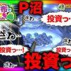 009 まりも と 諸ゲン のお前の財布でどこまでも〜H1-GP 7th SEASON〜 #9【まりも/諸積ゲンズブール】