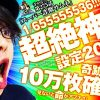 275 寺井一択の寺やるッ!第275話【新!ガーデン八潮店】