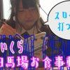 107 #107☆うみのいくら【みんな長生きしよう☆】高田馬場実戦