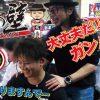 009-2 嵐の壁 #9~嵐VS矢野キンタ~ スロット後編《スーパーリノ、セイクリットセブン、沖パラ》