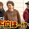 230 HEAVENS DOOR 第230話(4/4)【沖ドキ!】《木村魚拓》《ジロウ》《トメキチ》