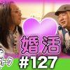 127 アロマティックトークinぱちタウン #127【木村魚拓x沖ヒカルxグレート巨砲】
