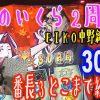 112 #112後編☆うみのいくら【番長3神連チャン回】EIKO中野新橋店実戦☆