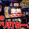 014 ノリ打ちバッチこい!!GOLD#14【サトシーニョ × 松本バッチ × 鬼Dイッチー】