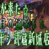 111 #111☆うみのいくら【時代来たで☆】ミツボシ武蔵新城店実戦☆【番長3】